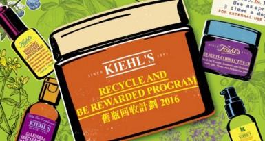 Kiehl's 舊瓶升級工作坊       慶祝世界地球日