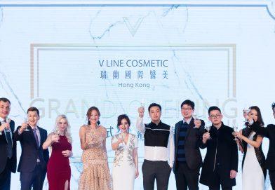 V Line 瑞蘭國際醫美     登陸香港