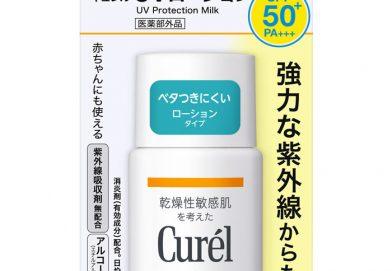 防敏防曬   錫住肌膚