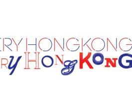 好香港   創意有誰共鳴!