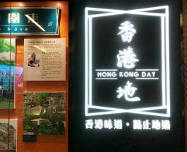 上山頂      嚐香港真味